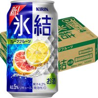 「氷結 グレープフルーツ」は、果実のおいしさにこだわり、世界中から選抜された素材を使用した人気の缶チ...