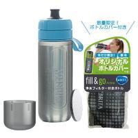ブリタオリジナル保冷ボトルカバー付き 持ち歩き可能な浄水フィルター付きボトル コップ付きだから注いで...