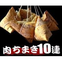 横浜中華街通り 肉ちまき10連