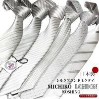 日本が誇る世界のブランド MICHIKO LONDON 安心・高品質の日本製 高級感漂うシルク100...