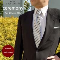 シルバーベースストライプ/ネクタイ・ポケットチーフセット  結婚式/披露宴/パーティー    品質:...