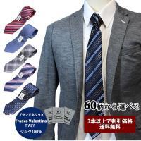 ネクタイ メンズ ブランド シルク100% Franco Valentino フランコバレンチノ レギュラー 20種類から選べるビジネスネクタイ