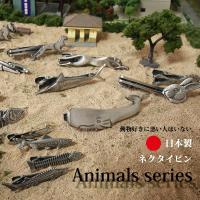 精細かつリアルな描写と重量感! 精細な描写で生き生きした躍動感が再現された動物たち 日本製の上質タイ...