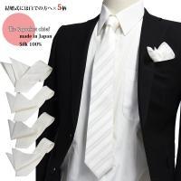 フォーマルの席で  ワンランク上の胸元を演出する  白いネクタイ&チーフのセット!    高級な織生...