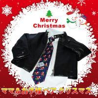 キュートな子供用ネクタイ・クリスマスバージョン! 画像のシルクネクタイを7柄のなかからお好みの柄をお...