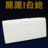 ◆材質・サイズ・仕様  表側・・錦蛇革  内側・・牛革 縦9cm×横19cm×マチ1.8cm 札入れ...