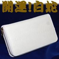 ◆材質・サイズ・仕様  材質  ニシキヘビ革 内部・・合成皮革   サイズ 縦10cm×横20cm×...