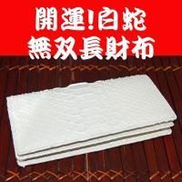 ◆材質・サイズ・仕様  材質  ニシキヘビ革 サイズ  縦9.5cm×横19cm×厚み2.3cm 仕...