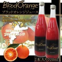 ブラッドオレンジジュース 720ml 2本 愛媛県 宇和島産  母の日 ギフト贈答用  blood orange