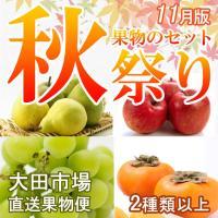 季節の移ろいを感じながら色とりどりのフルーツをお楽しみいただけるくだものセットです。<br&g...