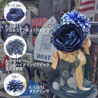 《 造花 》Asca/アスカ デニムハイドランジアピック ブルー