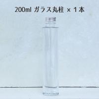 ハーバリウム/Herbarium 200ml丸柱ガラスボトル1本