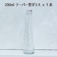 ハーバリウム/Herbarium 200mlテーパー型 ガラスボトル1本