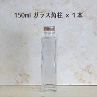 ハーバリウム/Herbarium 150ml角柱ガラスボトル1本