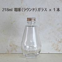 ハーバリウム/Herbarium 218ml電球(ラウンド)ガラスボトル×1本