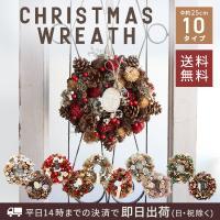 《 クリスマス リース 》★即日出荷★KEI クリスマスリース ドライフラワー 壁掛 飾り インテリア