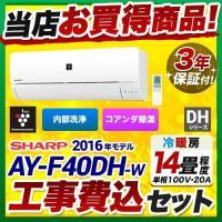 【台数限定!お得な工事費込セット(商品+基本工事)】AY-F40DH-W シャープ ルームエアコン ...
