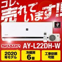 エアコン 6畳  シャープ AY-L22DH-W AY-L-DHシリーズ プラズマクラスター エアコン ルームエアコン 冷房/暖房:6畳程度