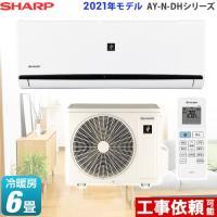 AY-N-DHシリーズ ルームエアコン 冷房/暖房:6畳程度 シャープ AY-N22DH-W プラズマクラスターエアコン