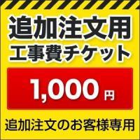 [CONSTRUCTION-Z-1000] 【追加注文のお客様専用】 1000円 追加工事費 工事見...