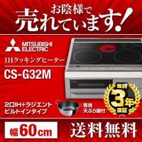 [CS-G32M] 三菱 IHクッキングヒーター 2口IH+ラジエント 60cm 水なし両面自動焼き...
