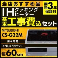 【台数限定!お得な工事費込セット(商品+基本工事)】[CS-G32M-KJ] 三菱 IHクッキングヒ...