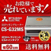 【設置対応可】[CS-G32MS] 三菱 IHクッキングヒーター 2口IH+ラジエント 60cm 水...