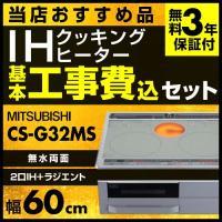 【台数限定!お得な工事費込セット(商品+基本工事)】[CS-G32MS-KJ] 三菱 IHクッキング...