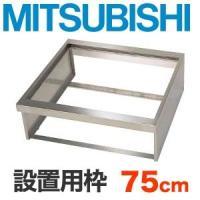 [CS-ZWAKU75] 三菱 IHヒーターオプション ビルトイン型用設置用枠 トップ幅:75cm ...