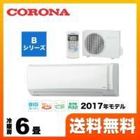 CSH-B2217R-W コロナ ルームエアコン  Bシリーズ 冷房/暖房:6畳程度 単相100V・...