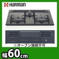 [DG32N1SQ1-R-13A]【設置対応可】【都市ガス 大バーナー右】 ハーマン ビルトインコン...