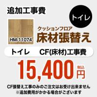 FLOOR-TOILET-06 サンゲツ トイレ部材 クッションフロア張替え工事 トイレ用  HM-...