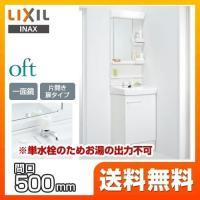 [FTVN-503-MFK-501] LIXIL 洗面化粧台 oft(オフト) 一般地仕様 間口:5...