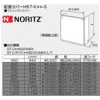ガス給湯器部材 サイズ:W450×D222×H444 ノーリツ H67-K450-S 配管カバー (オプションのみの購入は不可)