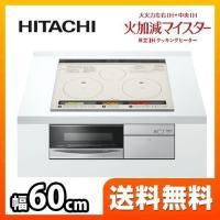 [HT-K8STF-S] 日立 IHクッキングヒーター 火加減マイスター 3口IH 鉄・ステンレス対...
