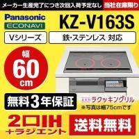 [KZ-V163S] パナソニック IHクッキングヒーター Vシリーズ V1タイプ 幅60cm 2口...