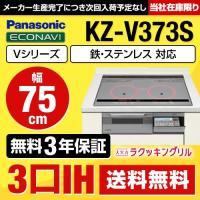 [KZ-V373S] パナソニック IHクッキングヒーター Vシリーズ V3タイプ 幅75cm 3口...