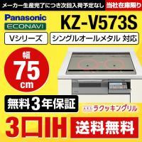 [KZ-V573S] パナソニック IHクッキングヒーター Vシリーズ V5タイプ 幅75cm 3口...
