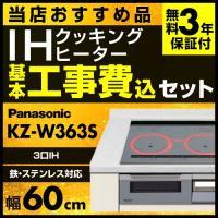 【工事費込セット(商品+基本工事)】[KZ-W363S] パナソニック IHクッキングヒーター Wシ...