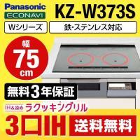 [KZ-W373S] パナソニック IHクッキングヒーター Wシリーズ 3口IH 鉄・ステンレス対応...