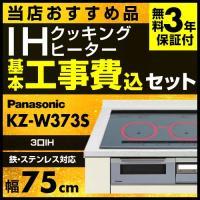 【工事費込セット(商品+基本工事)】[KZ-W373S] パナソニック IHクッキングヒーター Wシ...