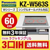 [KZ-W563S] パナソニック IHクッキングヒーター Wシリーズ 3口IH シングルオールメタ...
