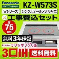 【工事費込セット(商品+基本工事)】[KZ-W573S] パナソニック IHクッキングヒーター Wシ...