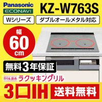 [KZ-W763S] パナソニック IHクッキングヒーター Wシリーズ 3口IH ダブルオールメタル...