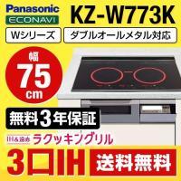 [KZ-W773K] パナソニック IHクッキングヒーター Wシリーズ 3口IH ダブルオールメタル...