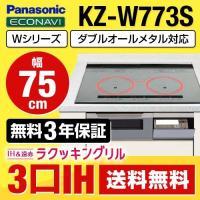 [KZ-W773S] パナソニック IHクッキングヒーター Wシリーズ 3口IH ダブルオールメタル...