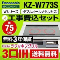 【工事費込セット(商品+基本工事)】[KZ-W773S] パナソニック IHクッキングヒーター Wシ...