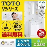 [LDPA060BAGEN2A+LMPA060B1GFG2G] TOTO 洗面化粧台 洗面台 Vシリ...