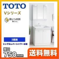 洗面台 TOTO Vシリーズ 750mm 洗面化粧台 LDPA075BAGEN2A-B3GFG2G