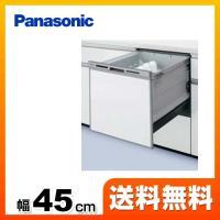 [NP-45MS7S] パナソニック 食器洗い乾燥機 M7シリーズ 幅45cm 約5人分(40点) ...